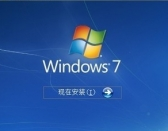 安装win7系统